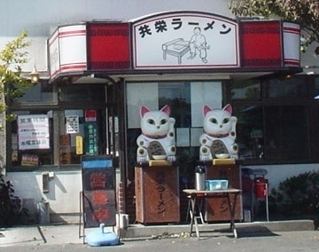 共栄ラーメン(キヨウエイラーメン) - 小山/佐野/足利 - 栃木県(ラーメン・つけ麺)-gooグルメ&料理
