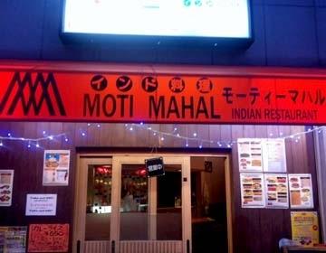 ANIL MOTI MAHAL