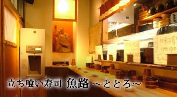 立ち喰い寿司 魚路 image