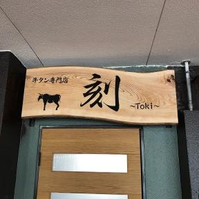 牛タン専門店 刻-Toki- image