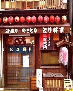 焼鳥 とり将軍(ヤキトリトリショウグン) - 佐世保/平戸 - 長崎県(鶏料理・焼き鳥)-gooグルメ&料理