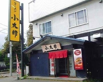 小太郎(コタロウ) - 豊平/月寒/清田 - 北海道(ラーメン・つけ麺)-gooグルメ&料理