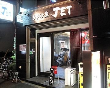 ラーメン 人生JET image