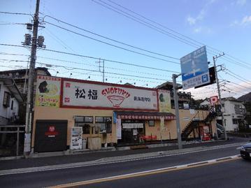 松福 長浜海岸店 image