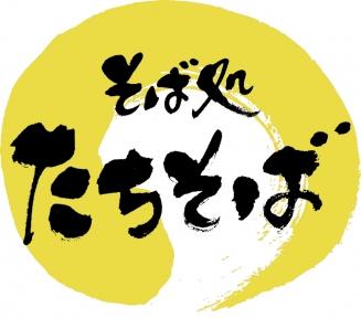 そば処たちそば(ソバドコロタチソバ) - 秋田 - 秋田県(丼もの・釜飯,そば・うどん)-gooグルメ&料理