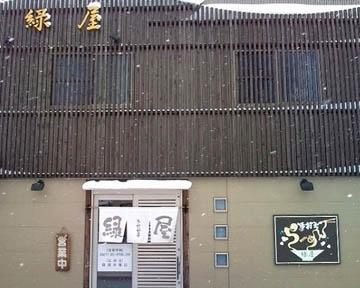 緑屋(ミドリヤ) - 弘前 - 青森県(ラーメン・つけ麺)-gooグルメ&料理