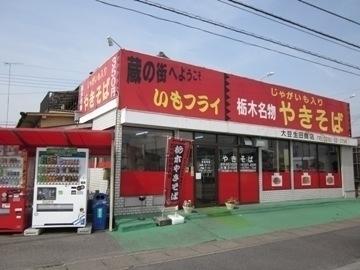 大豆生田商店 image