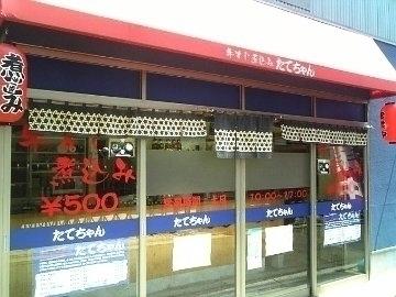 たてちゃん(タテチャン) - みなとみらい - 神奈川県(居酒屋,その他(お酒))-gooグルメ&料理