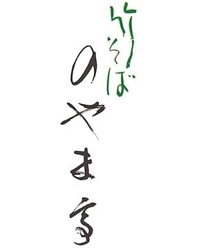 のやま亭 image