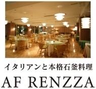 イタリアンレストラン アフレンツァ
