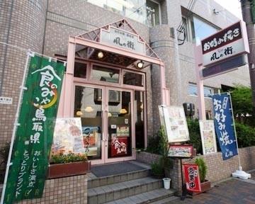 風の街 塚口店