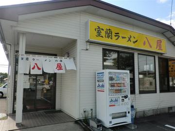 室蘭ラーメンの店 八屋 外旭川店