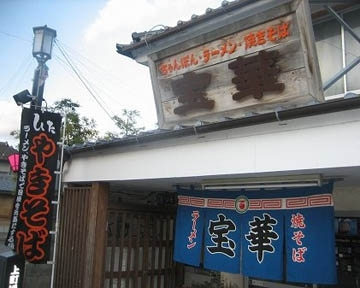 宝華 image