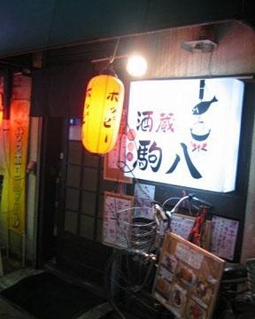 居酒屋 駒八(イザカヤコマハチ) - 中野 - 東京都(居酒屋,その他(和食))-gooグルメ&料理