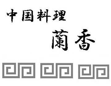 中国料理 蘭香