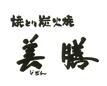 美膳(ビゼン) - 久留米/甘木 - 福岡県(居酒屋,鶏料理・焼き鳥,もつ料理,ビアホール・ビアガーデン)-gooグルメ&料理