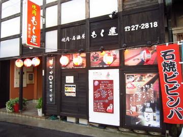 焼肉 もく蓮 伊勢宮店 image