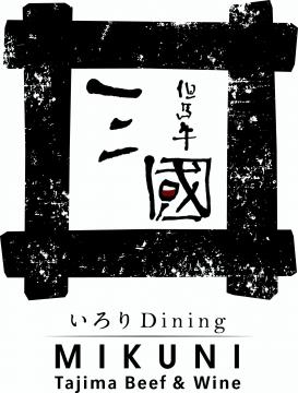 いろりダイニング三國(イロリダイニングミクニ) - 但馬 - 兵庫県(焼肉,洋食,ハンバーグ・ステーキ)-gooグルメ&料理