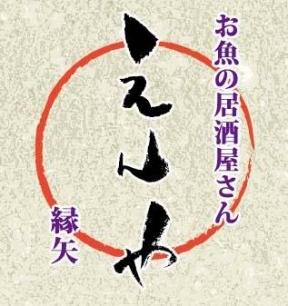 えんや(エンヤ) - 新横浜 - 神奈川県(居酒屋)-gooグルメ&料理