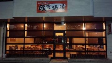 wine&bar欧食酒場