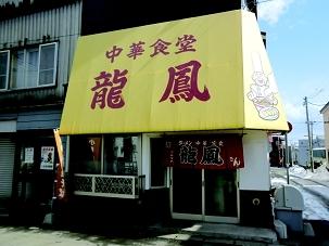 龍鳳(リュウホウ) - 小樽/後志 - 北海道(中華料理)-gooグルメ&料理