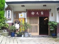 卯之家 image