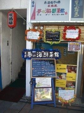 夢の海鮮菜館 image