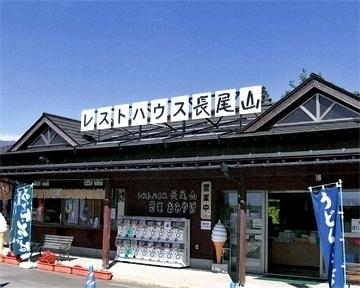 長尾山 image