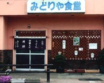 みどりや食堂 image