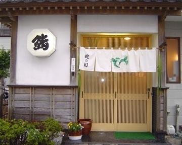 蛇の目寿司 佐和田店