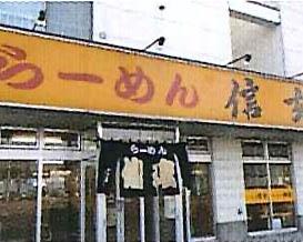信玄 本店(シンゲン ホンテン) - 江別/石狩 - 北海道(ラーメン・つけ麺)-gooグルメ&料理