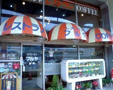 レストラン フルヤ image