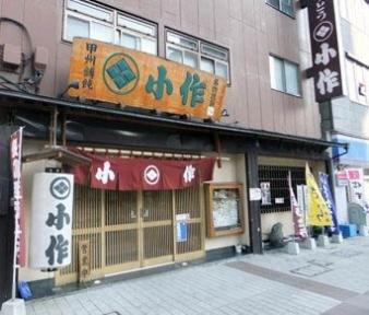 甲州ほうとう小作 甲府駅前店 image