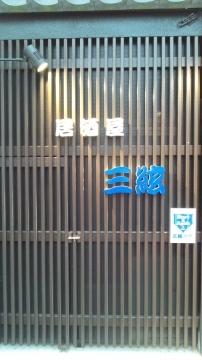 居酒屋 三絃(蛇の目鮨本店) image