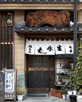 橋本屋 本店