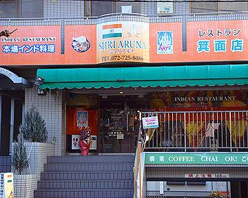 シュリアルナ 箕面店