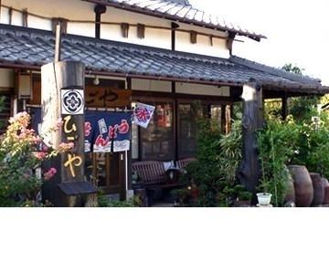 ひごやうどん店 image