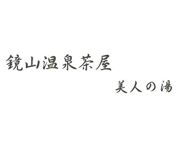 鏡山温泉茶屋 美人の湯 image