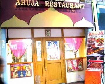 AHUJA Restaurant image