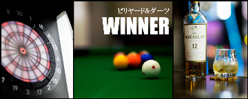 ビリヤード&ダーツ WINNER image