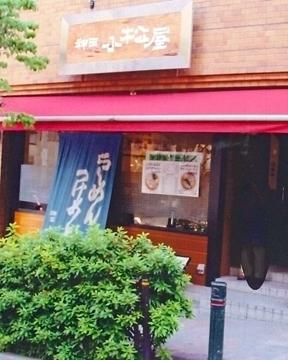 小松屋(コマツヤ) - 御茶ノ水/神保町 - 東京都(ラーメン・つけ麺)-gooグルメ&料理