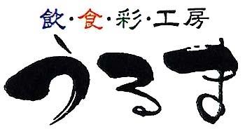 うるま image