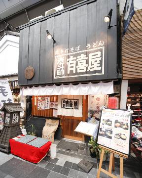 有喜屋 寺町店 image