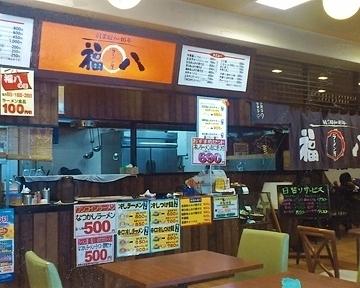 福八(フクハチ) - 豊平/月寒/清田 - 北海道(ラーメン・つけ麺,中華料理)-gooグルメ&料理