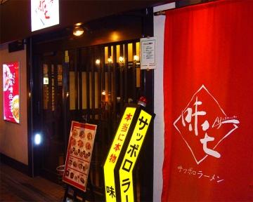 味七(アジシチ) - 中野 - 東京都(ラーメン・つけ麺)-gooグルメ&料理