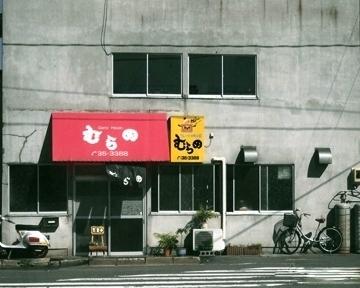 むら田 image