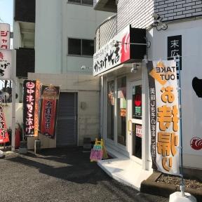 からあげ大吉徳島末広店 image