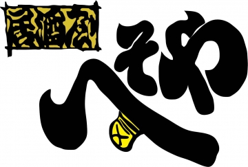 居酒屋へそや(イザカヤヘソヤ) - 西宮市 - 兵庫県(割烹・料亭・小料理,居酒屋)-gooグルメ&料理