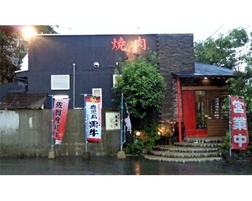 慶寿園 本城店 image