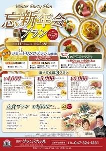 市川グランドホテル 宴会場 image